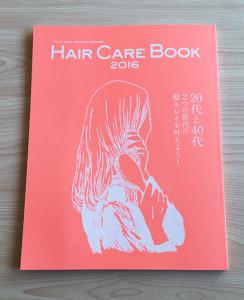Hair_Care_Book_hyoushi