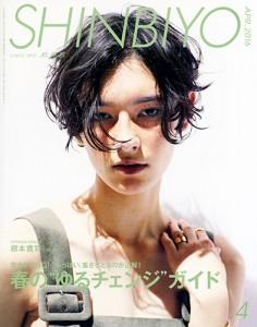 shinbiyo_4月号表紙
