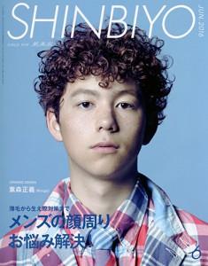 shinbiyo_6月号表紙