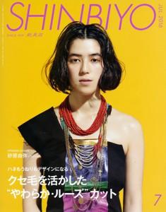 shinbiyo_7月号表紙