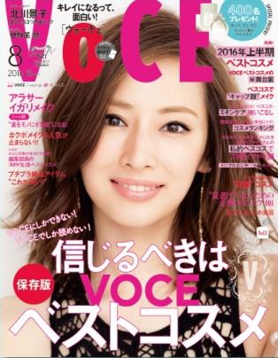 voce_8月号表紙