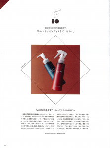 hairmode_2016-10月号ガルバ記事