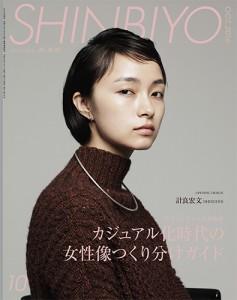 shinbiyo_10月号表紙