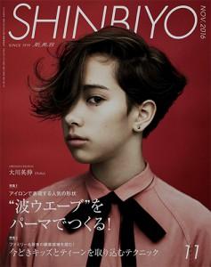 shinbiyo11月表紙