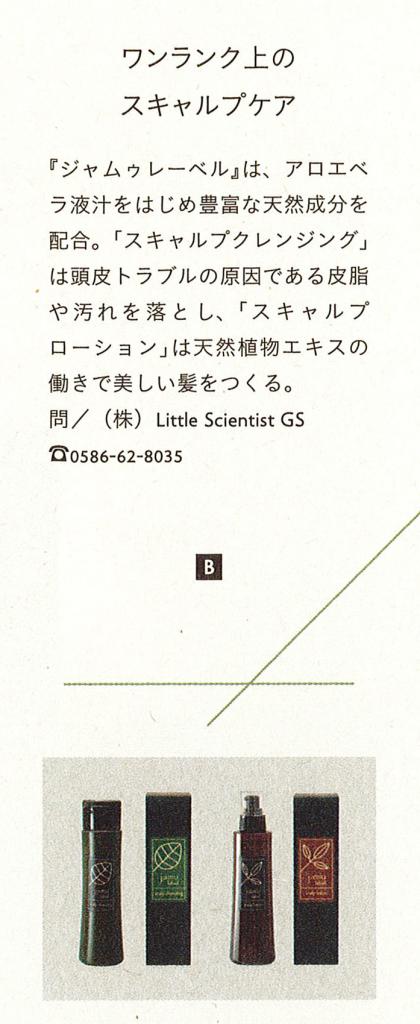 プラン1月号記事_p94