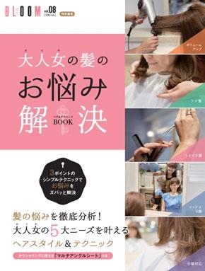 大人女の髪のお悩み解決ヘア&テクニックBOOK表紙