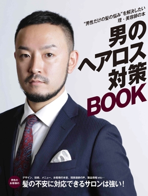 男のヘアロス対策BOOK表紙