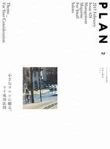 PLAN_2017-2月号表紙