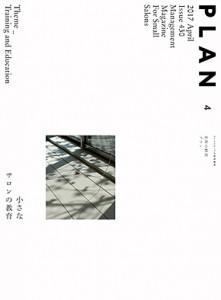 PLAN_2017-4月号表紙