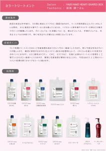 colortreatment_yanatori_1