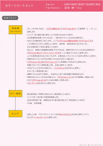 colortreatment_yanatori_2