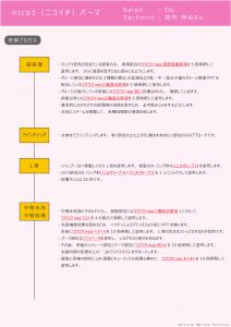 nico1パーマ_miyauchi_2