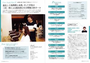 ks_2017-7月号記事-濵﨑さん1