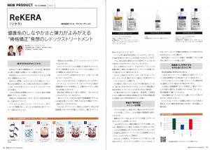 経営とサイエンス201709月号_気になる新製品リケラ