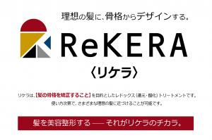 リケラ発売記事-01