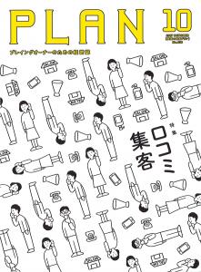 PLAN10月号表紙