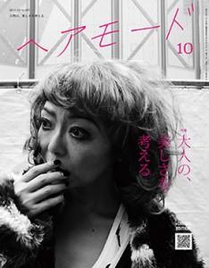 hairmode_201710表紙