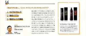 sinbiyou広告1