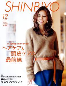 sinbiyou表紙