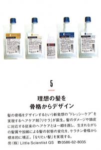 HAIRMODE12月号広告