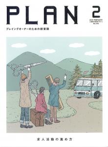 PLAN2月号表紙