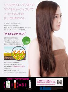PLAN6月号広告