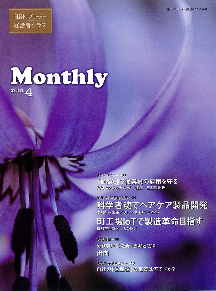 Monthly 201904表紙