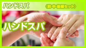 hand_spa-01