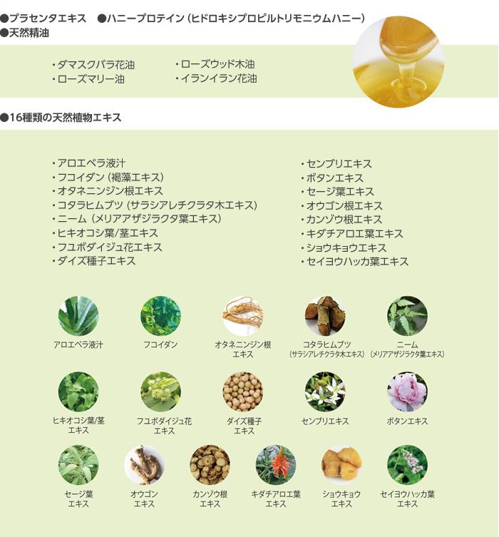 低刺激処方+天然植物エキス