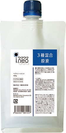 3種混合原液