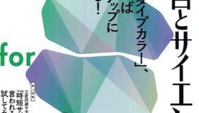 2011_k&s_表紙