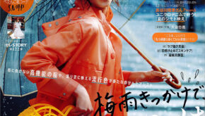 STORY2107_表紙
